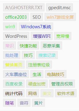 非插件实现 WordPress 的彩色标签云 WordPress 第2张