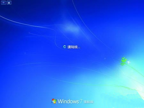 Win7去除登录界面Logo信息 PC教程 第1张