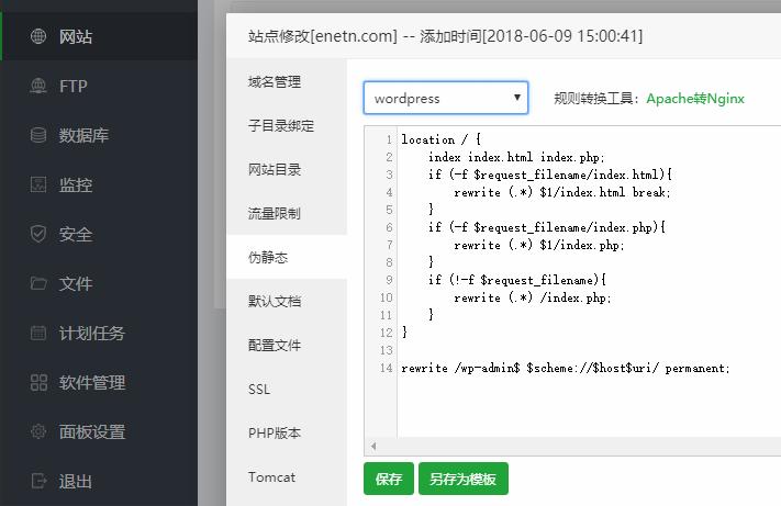 WORDPRESS修改固定链接办法以及伪静态设置 WordPress 第3张