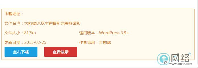 wp独立下载页面插件--xydown