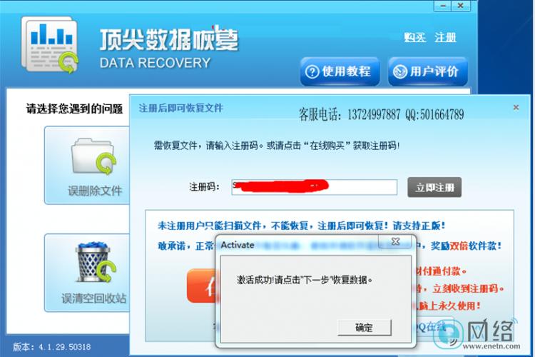 easyrecovery顶尖数据恢复软件 注册码激活码