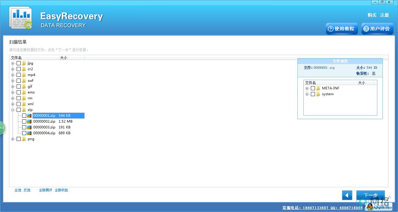 easyrecovery顶尖数据恢复软件 注册码激活码 (1)