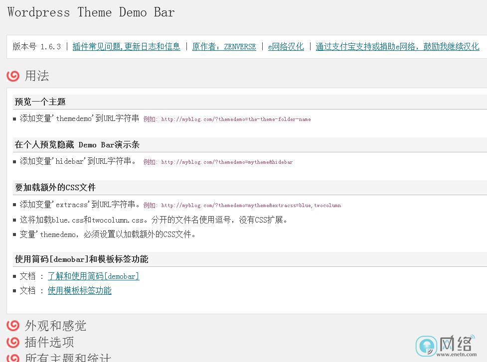 WordPress主题演示预览插件:WordPress Theme Demo Bar (2)