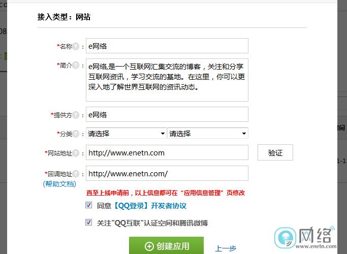 WordPress QQ互联一键登陆教程2