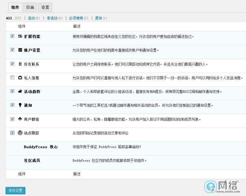 Buddypress中文版汉化版-wordpress社区插件-V2.2.3.1