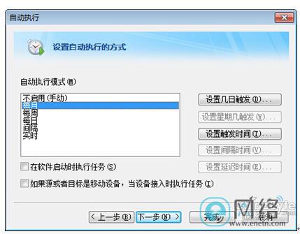 保护数据最好的方法:FileGee自动备份文件软件