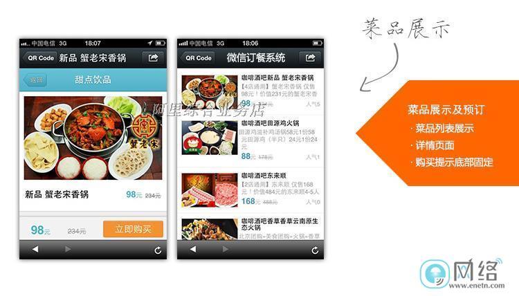 手机外卖订餐网站源码asp 网上订餐系统 在线手机微信订餐模板 (5)