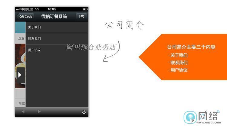 手机外卖订餐网站源码asp 网上订餐系统 在线手机微信订餐模板 (2)