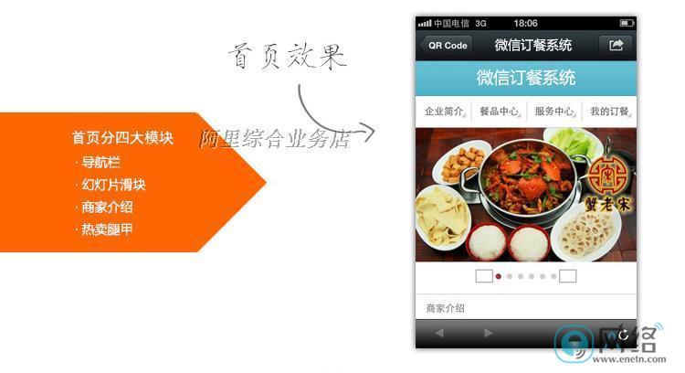 手机外卖订餐网站源码asp 网上订餐系统 在线手机微信订餐模板 (1)