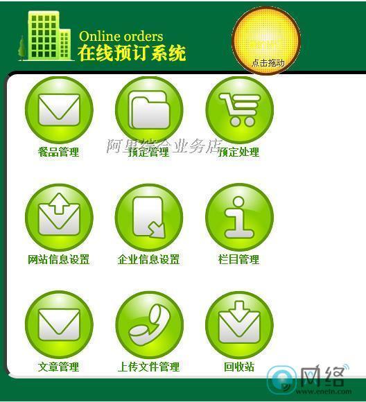 手机外卖订餐网站源码asp 网上订餐系统 在线手机微信订餐模板 (8)
