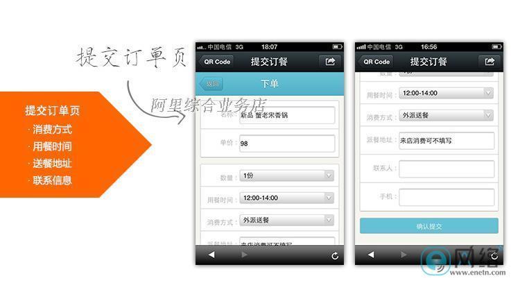 手机外卖订餐网站源码asp 网上订餐系统 在线手机微信订餐模板 (6)