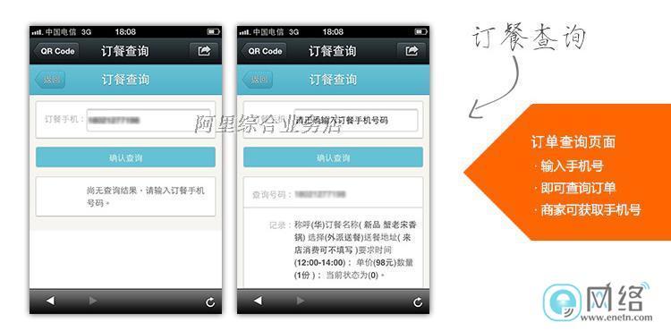 手机外卖订餐网站源码asp 网上订餐系统 在线手机微信订餐模板 (7)