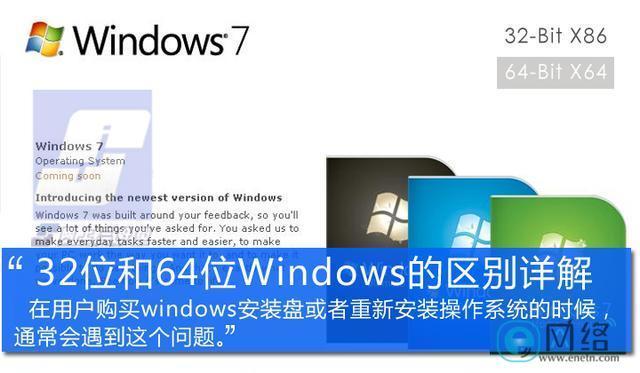 扫盲必看 32位和64位Windows的区别