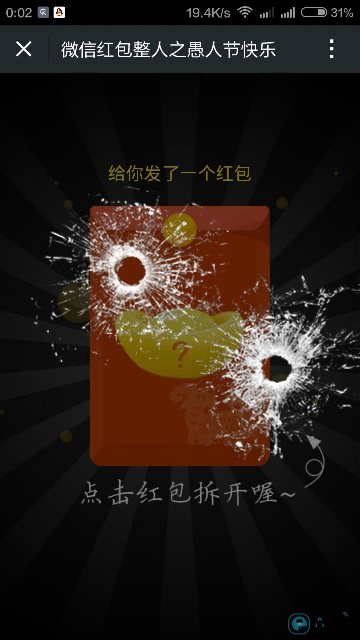愚人节红包 吸粉活动 微信源码 愚人节活动源码 愚人节整蛊游戏 (3)