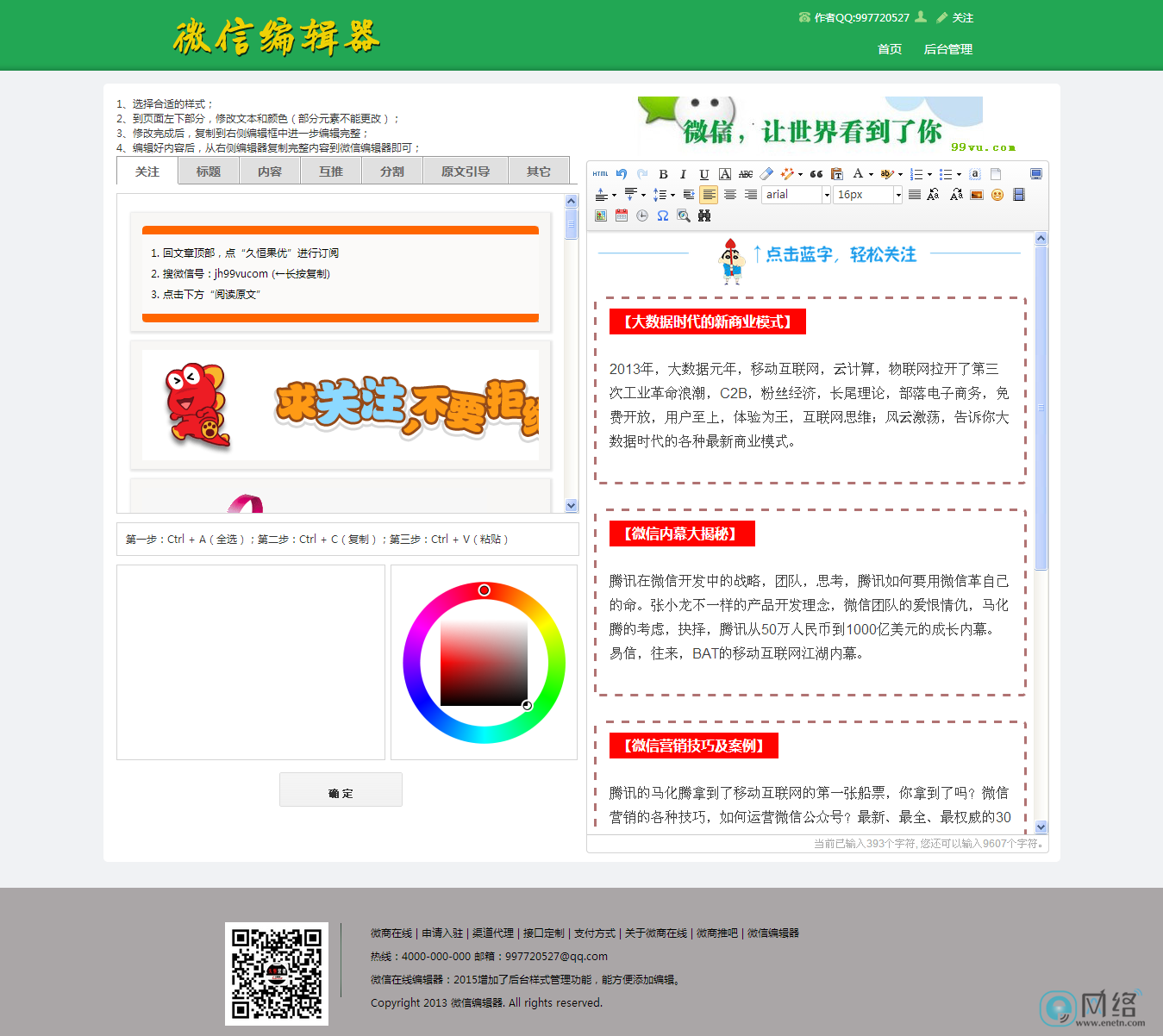 2015微信编辑器源码 微信公众平台图文编辑器源码 微信图文工具