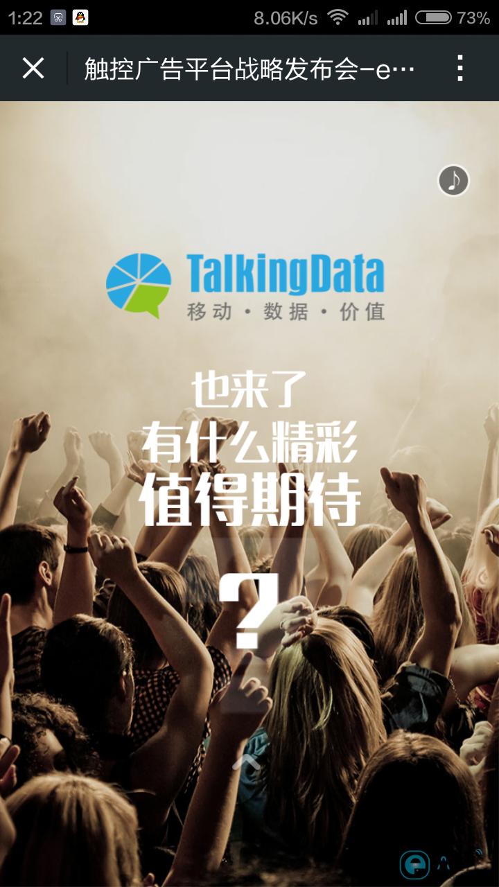 触控广告平台战略发布会 (3)