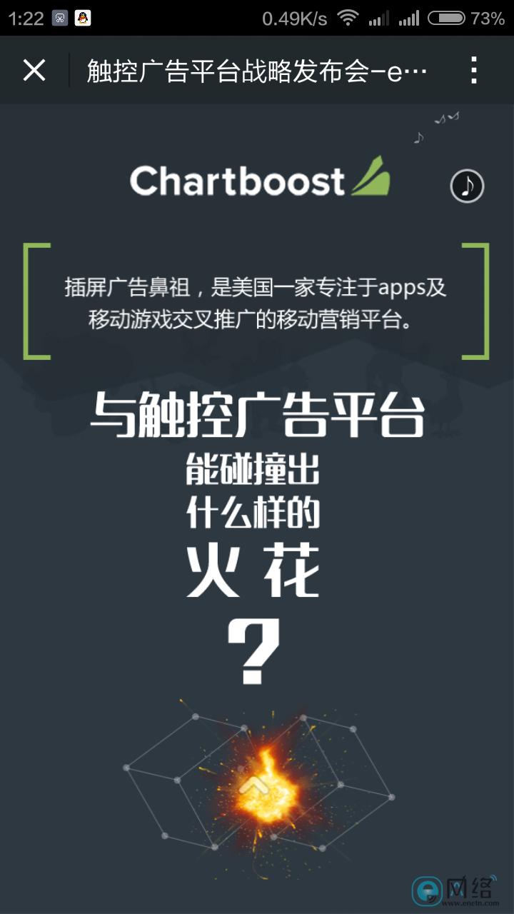 触控广告平台战略发布会 (2)