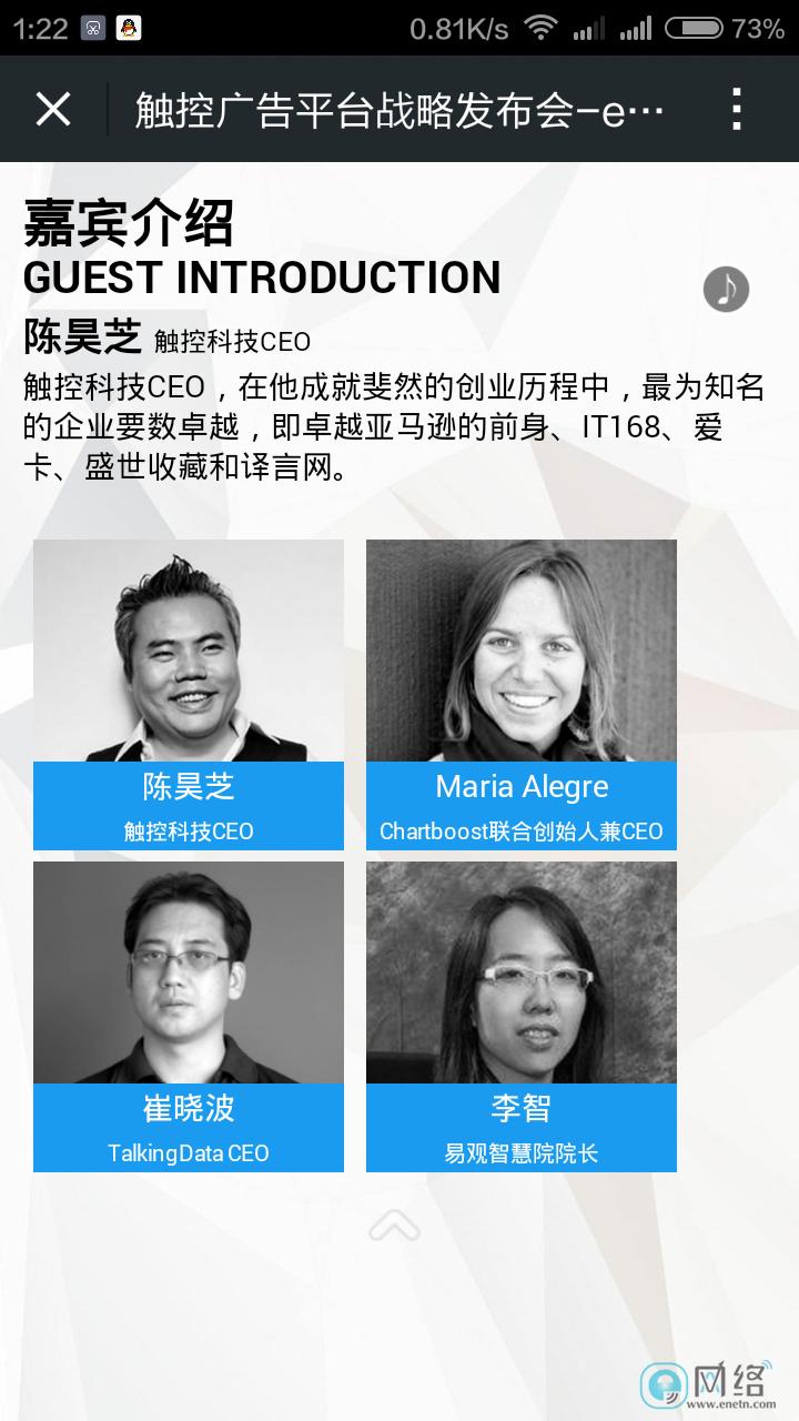触控广告平台战略发布会 (5)