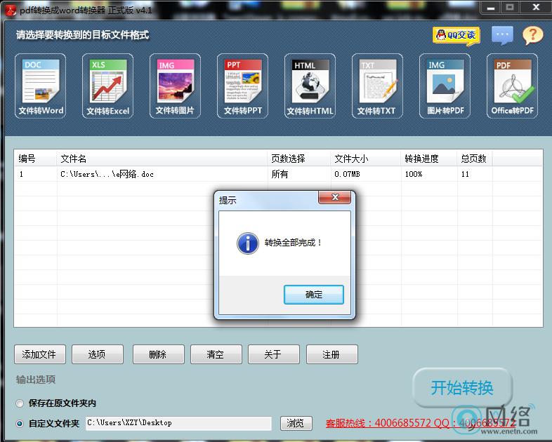 迅捷pdf转换成word转换器注册机 V1.0 绿色版  (2)