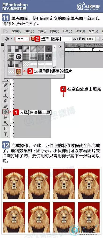 【技术贴】证件照不够用?手把手教你自制一寸两寸照片 (11)