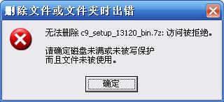 如何删除电脑顽固文件 PC教程 第1张