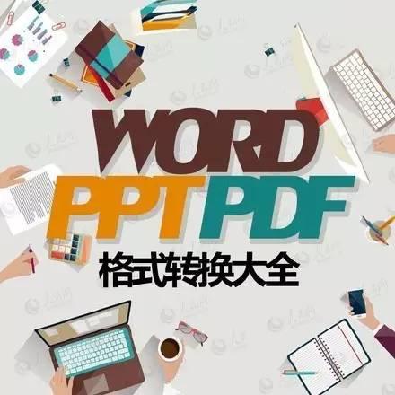 WORD/PDF/PPT格式转换大全, 速度成为文档转换高手 PC教程 第1张