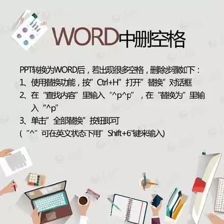 WORD/PDF/PPT格式转换大全, 速度成为文档转换高手 PC教程 第7张