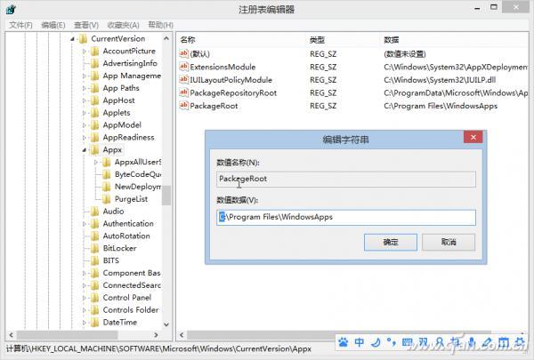 走出软件安装位置的困惑 PC教程 第3张