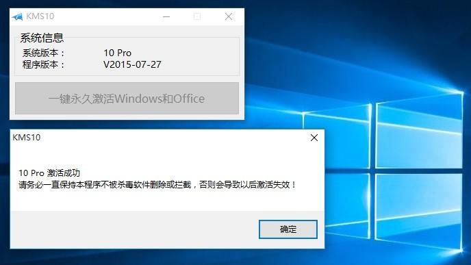 小马win10永久激活工具 v20150729 最新官方版 系统工具 第1张