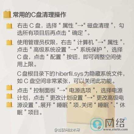 C盘系统文件夹解释 (9)