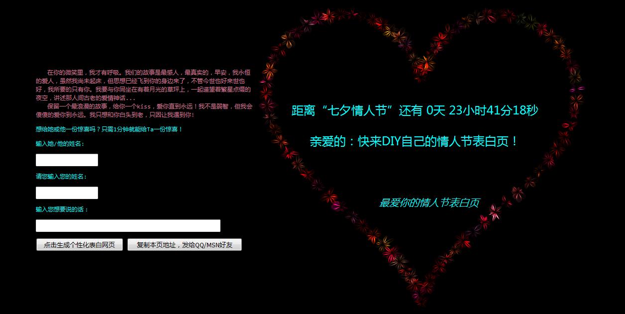 七夕情人节网页表白DIY源码集合 微信 第3张
