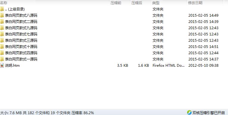 七夕情人节网页表白DIY源码集合 微信 第4张