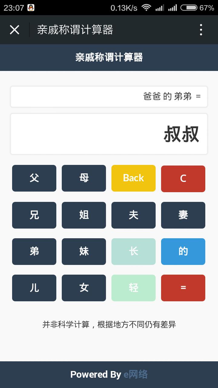 【微信】亲戚关系计算器 微信 第1张