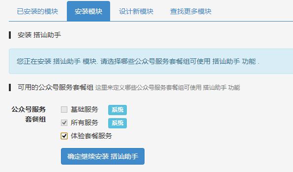 【微信源码】微擎,微赞功能模块-搭讪管家,搭讪助手功能模块 微信 第1张