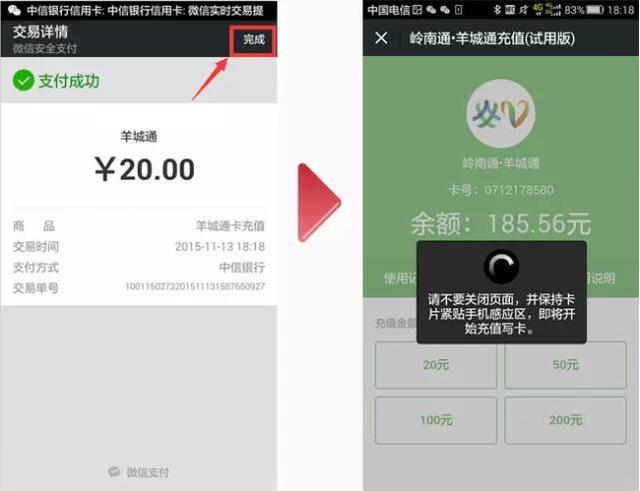 广州羊城通可以微信充值了 只限有NFC功能的手机