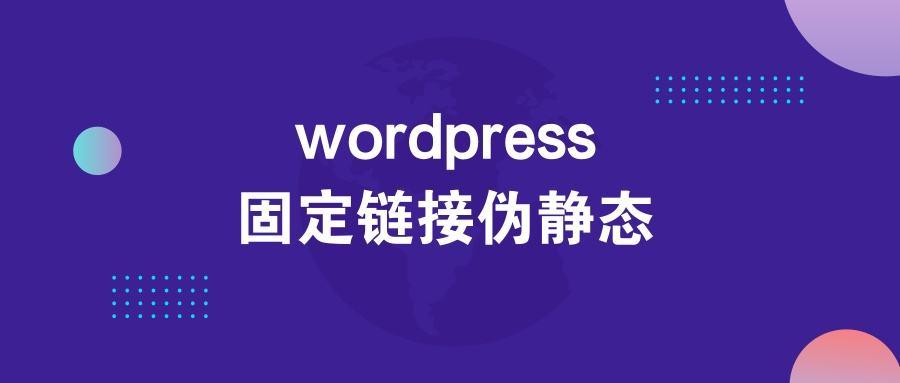 WordPress固定链接几种设置技巧教程及参数 WordPress 第1张